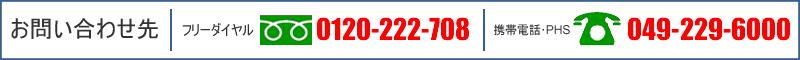 イベント電話番号バナー